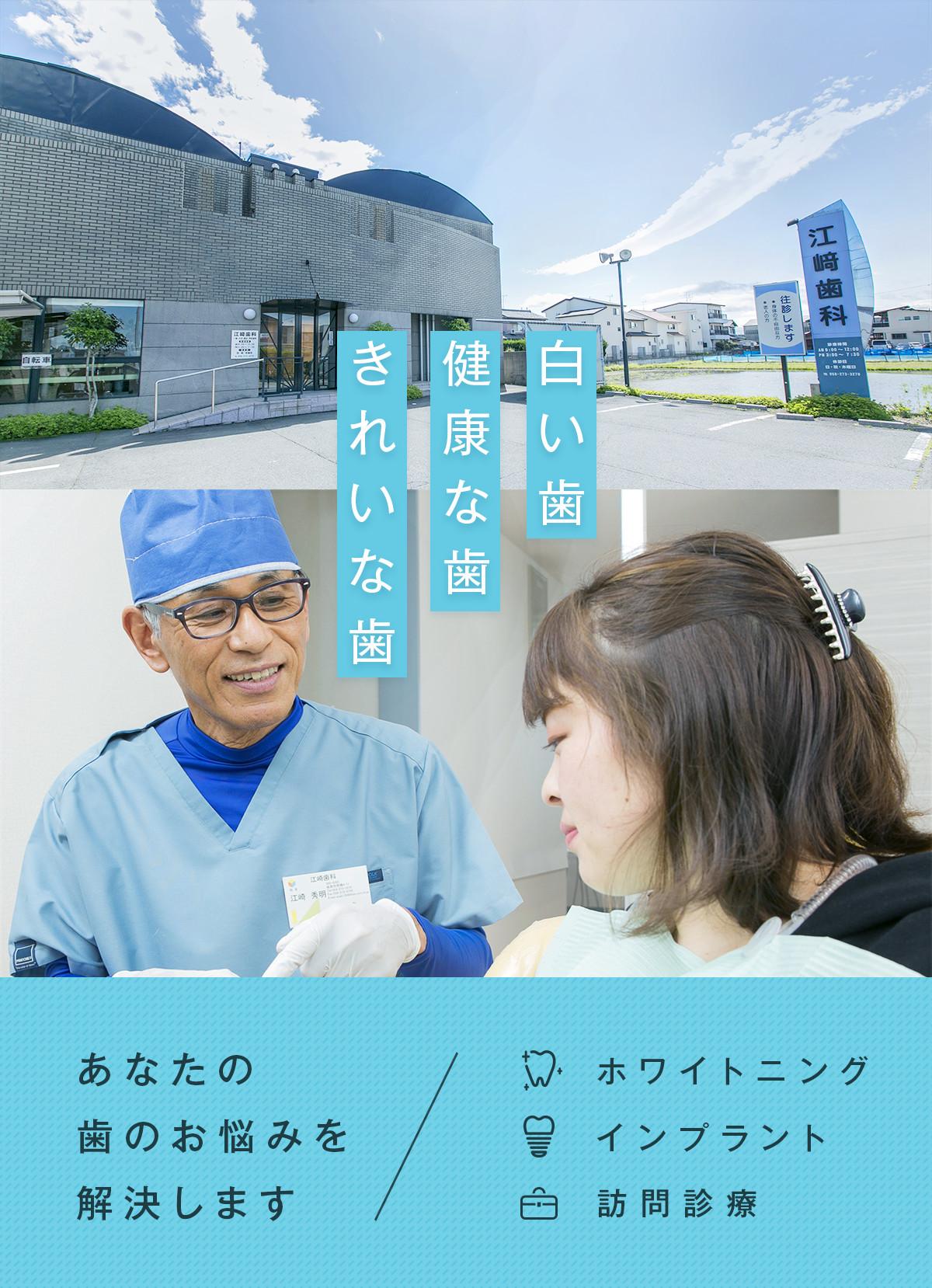 白い歯健康な歯きれいな歯 歯のお悩みを解決します ホワイトニング インプラント 訪問診療